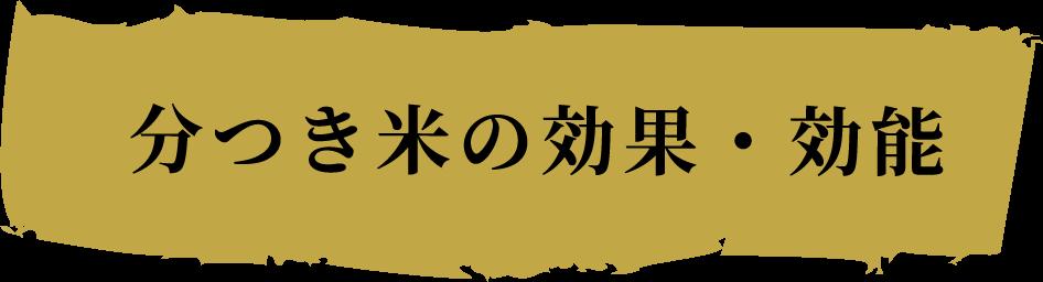 分つき米の効果・効能